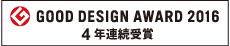 GOOD DESIGN AWARD 2015 3年連続受賞
