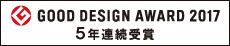 GOOD DESIGN AWARD 2017 グッドデザイン賞5年連続受賞