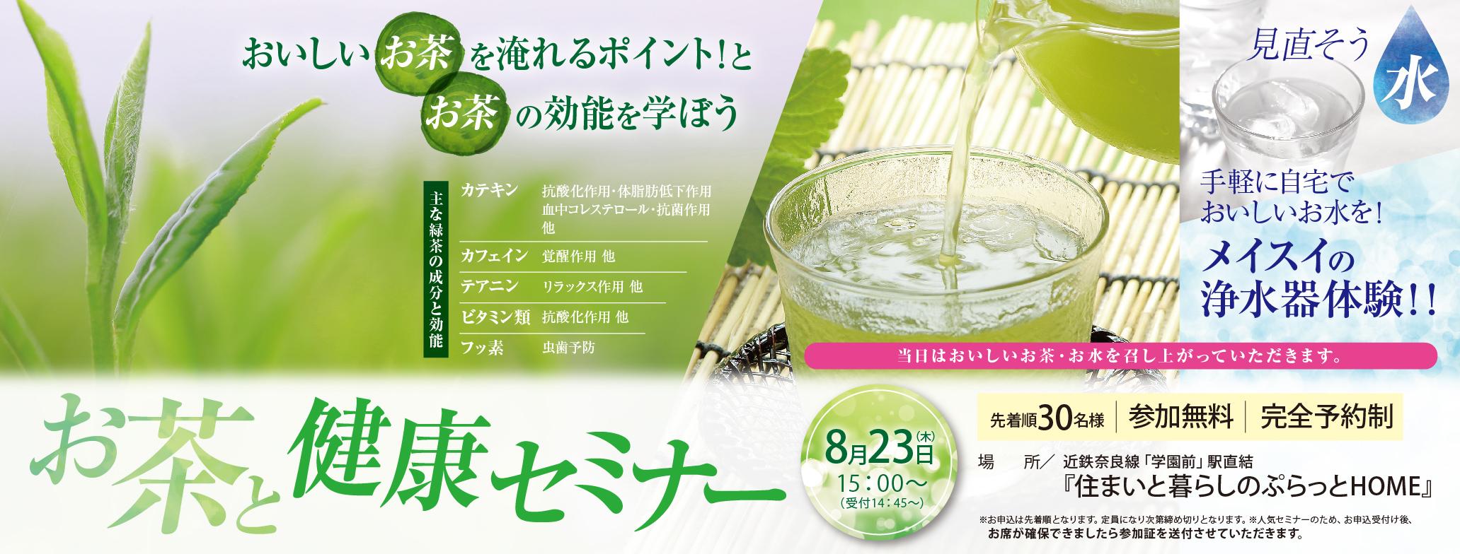 お茶と健康セミナー