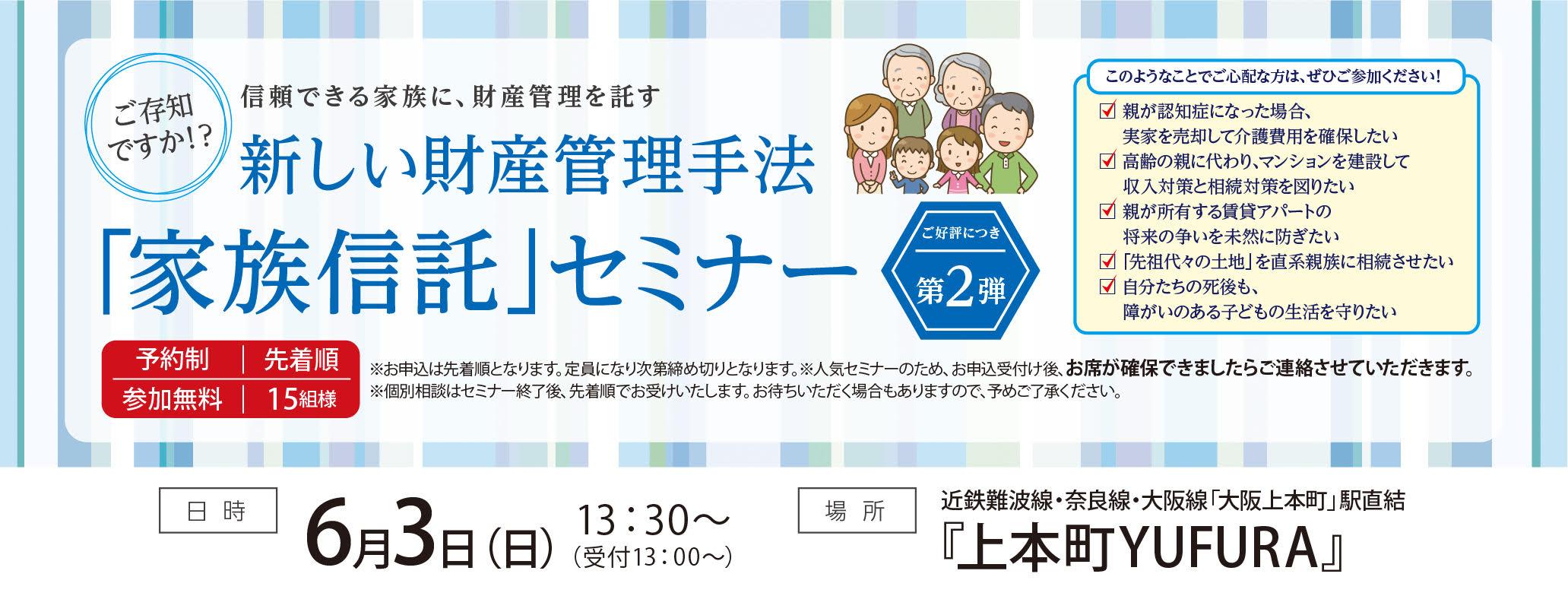 家族信託セミナー