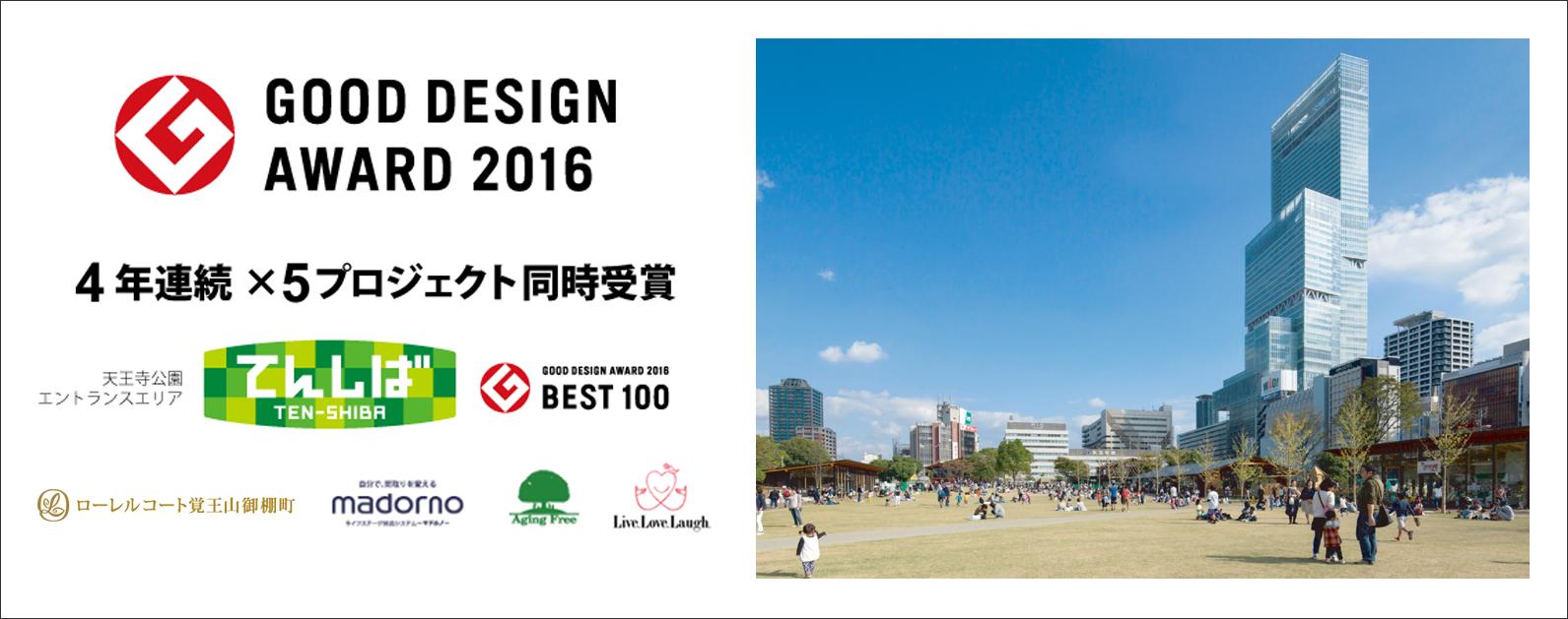 GOOD DESIGN AWARD 2016 4年連続×5プロジェクト同時受賞